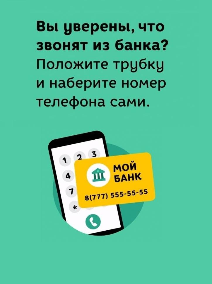 Видеоролики о мошенничестве с денежными картами